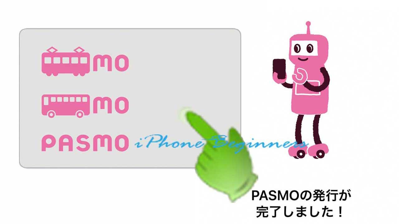 pasmo_新規発行アイキャッチ