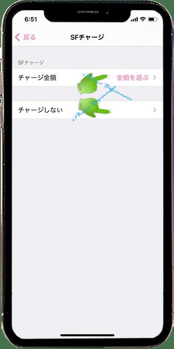 無記名ASMO発行時チャージ金額選択画面_iphone12