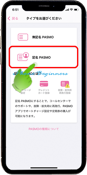 iphone12_PASMOアプリ_記名PASMO発行選択メニュー