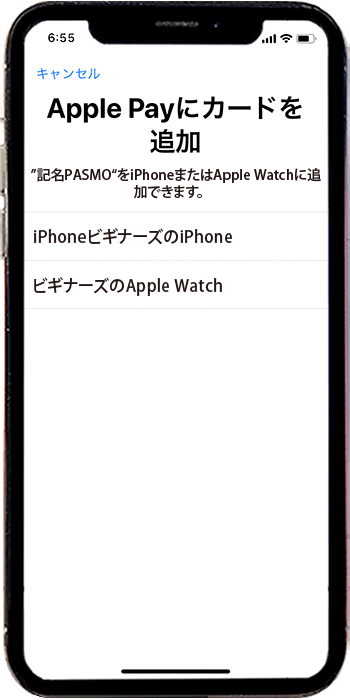 無記名PASMO_AppleWatch選択画面