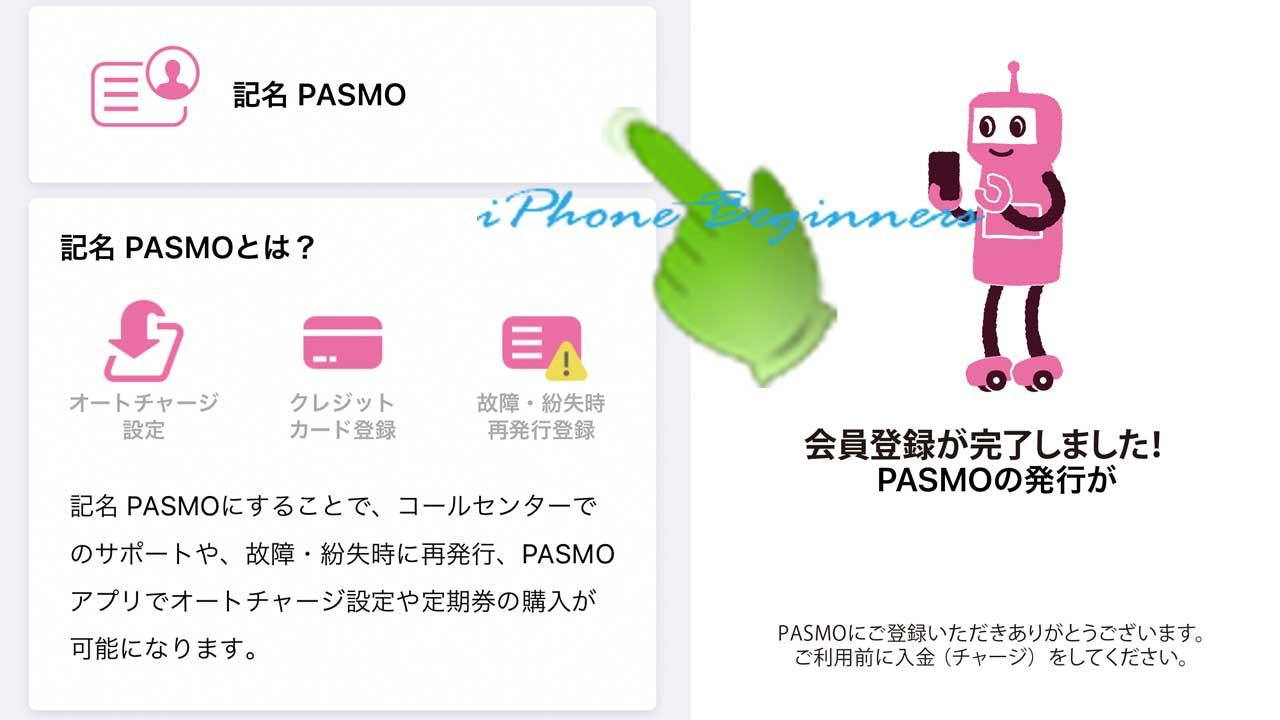 記名式PASMO発行方法