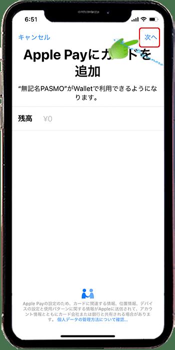 PASMOアプリ_無記名PASMO新規発行_AplePayにカードを追加_iphone12