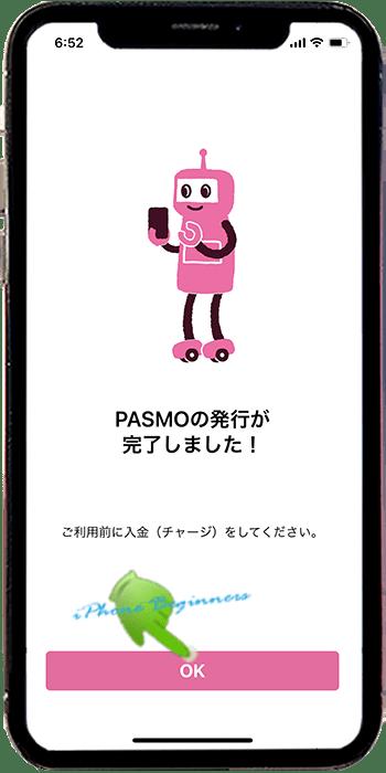 PASMOアプリ_無記名PASMO新規発行_完了画面_iphone12