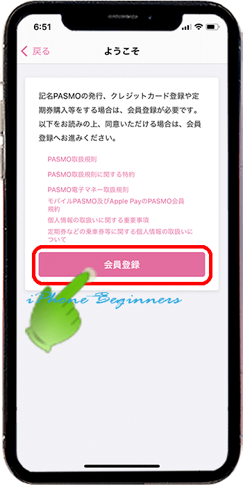 PASMO会員登録開始画面_iphone12