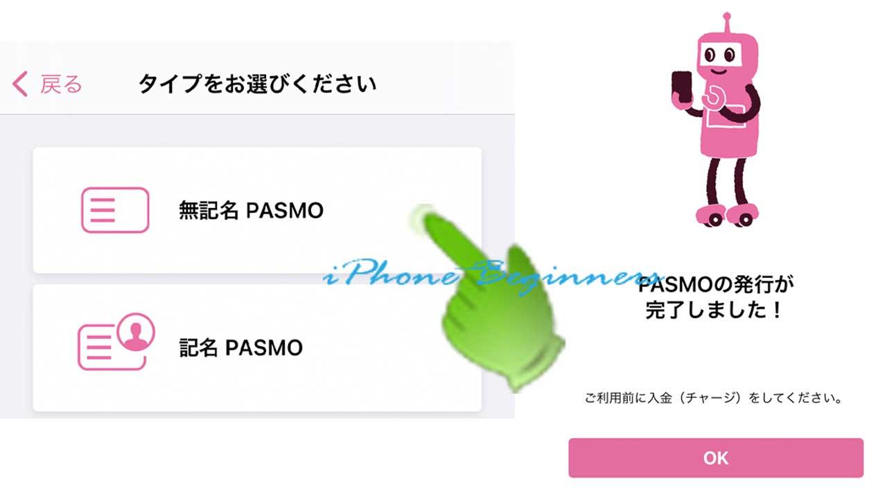 無記名pasmo_新規発行アイキャッチ