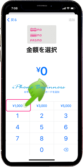 walletアプリ_無記名PASMO新規発行_初回チャージ金額指定_iphone12