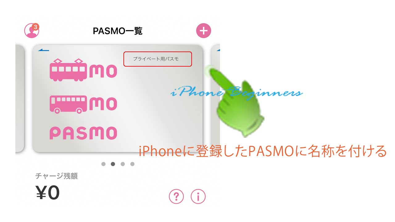PASMO名称を登録する方法