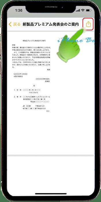メモアプリ_PDFファイル作成_PDFメモ_アクションアイコン_iphone12