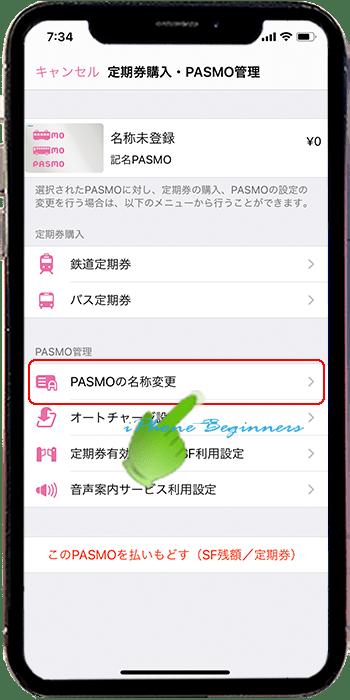 PASMO管理画面_PASMOの名称変更メニュー_iphone12