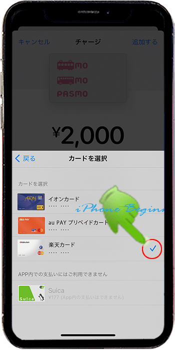 WalletアプリPASMO発行_初期チャージ支払先クレジットカード選択画面_iphone12