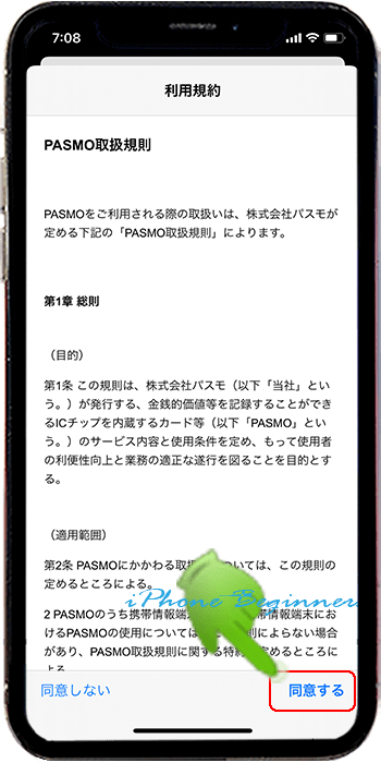 Walletアプリ_利用規約_iphone12