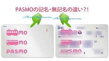 記名pasmoと無記名PASMO