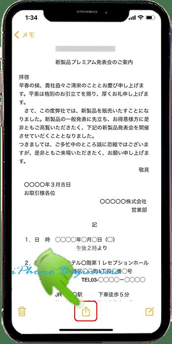 メモアプリ_メモPDFファイル作成_アクションアイコン_iphone12