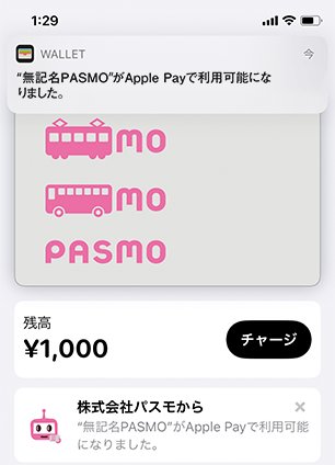 Walletアプリ_無記名PASMO発行