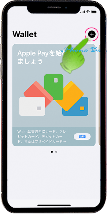 walletアプリ_初期画面_カード追加アイコン_iphone12