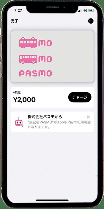 Walletアプリ無記名PASMO発行完了画面_iphone12