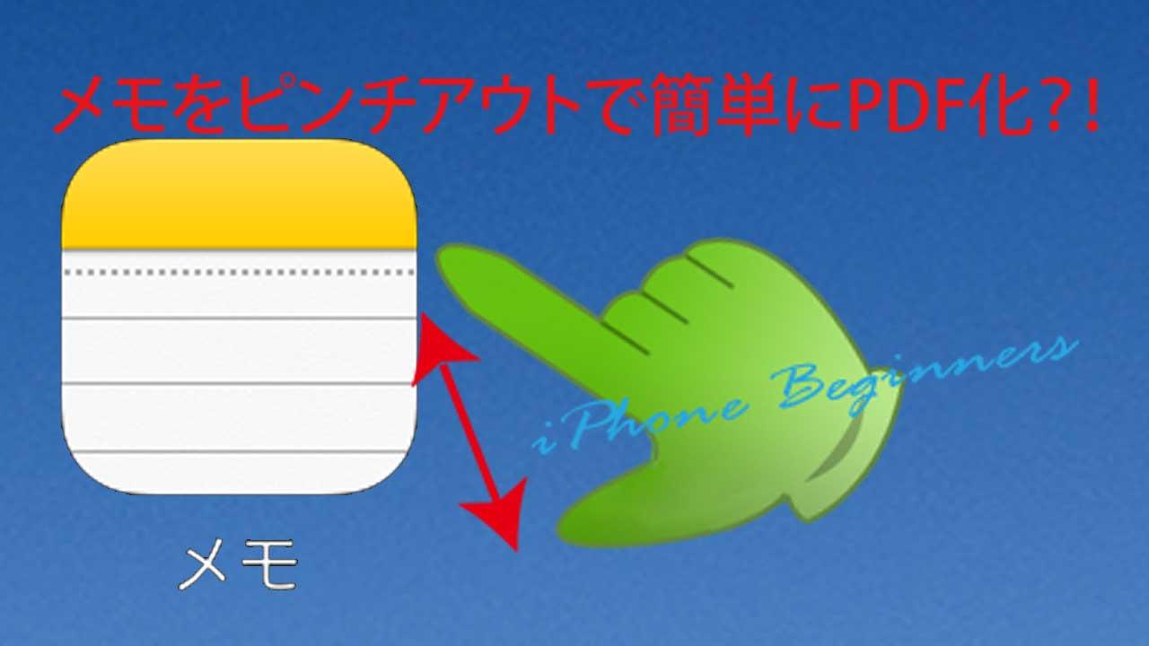 MENOアプリ_簡単にPDFファイル作成する方法