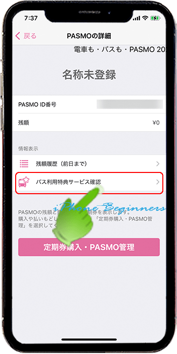 PASMOアプリ_バスポイント確認_iphone12
