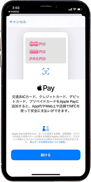 Walletアプリ_PASMO取込_iphone12