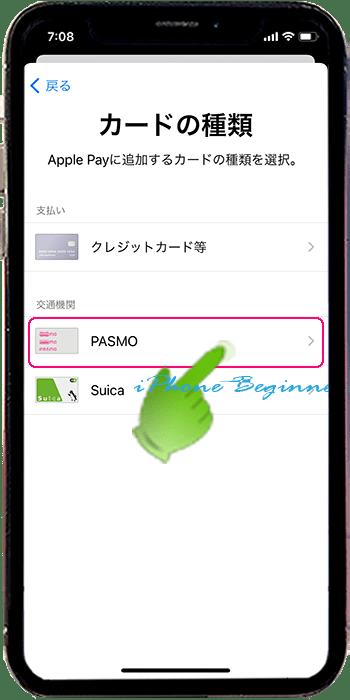 walletアプリ_カード種類選択画面_pasmo_iphone12