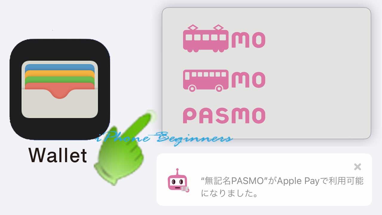 Walletアプリ_無記名PASMO発行方法アイキャッチ