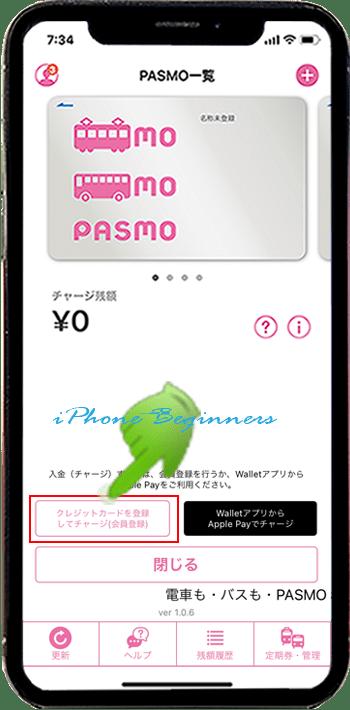 PASMOアプリ_会員登録アイコン_iphone12