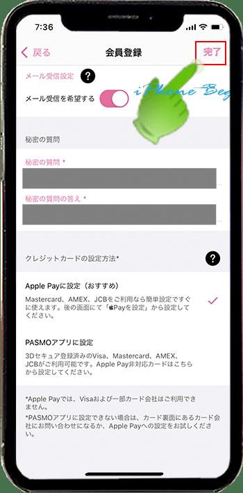 モバイルPASMO会員登録入力項目_iphone12