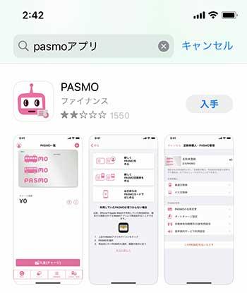 AppStore_PASMOアプリ