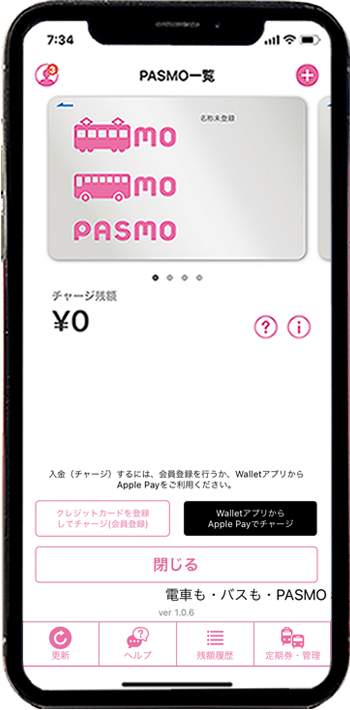 pasmoアプリ_入金チャージ画面_iphone12_