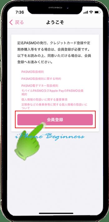 PASMOアプリ_会員登録画面_iphone12