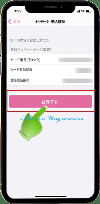 PASMOオートチャージ申込確認画面_iphone12