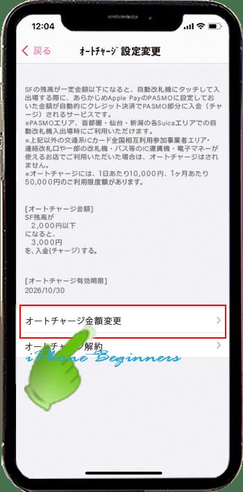 PASMOオートチャージ設定完了後変更画面_オートチャージ金額変更_iphone12_