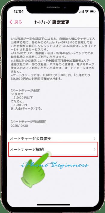 PASMOオートチャージ設定完了後変更画面_オートチャージ解約_iphone12