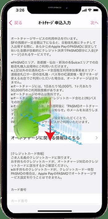 PASMOオートチャージ申込入力画面_1_iphone12