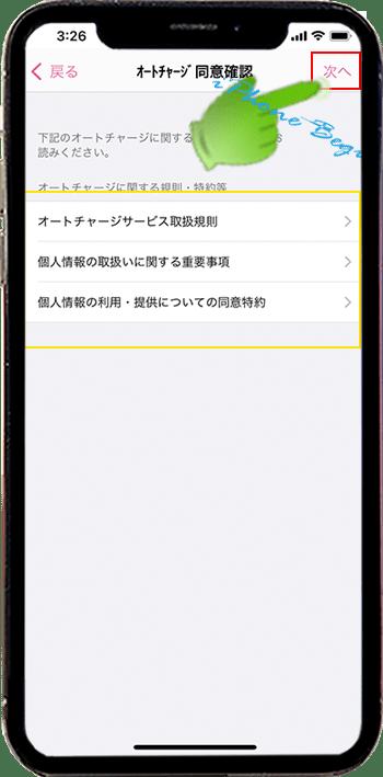 PASMOオートチャージ同意確認画面_iphone12