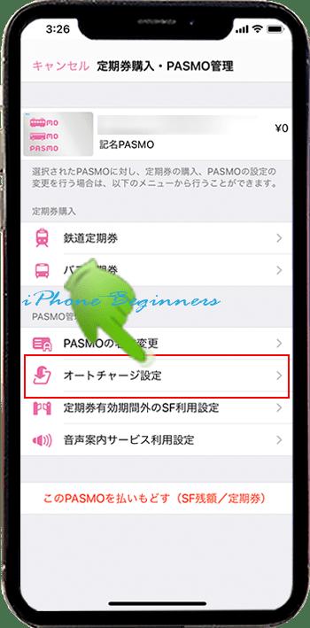 PASMO管理画面オートチャージ設定アイコン_iphone12