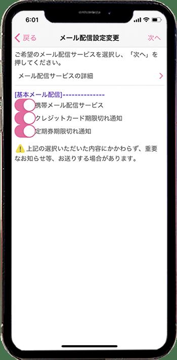 PASMOアプリメール配信機能iphone12