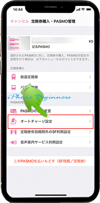 PASMO管理画面オートチャージ設定アイコン_iphone12_