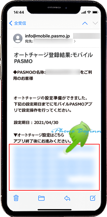 PASMOオートチャージ申込結果メール_iphone12