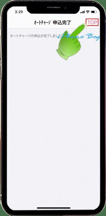PASMOオートチャージ申込完了画面iphone12