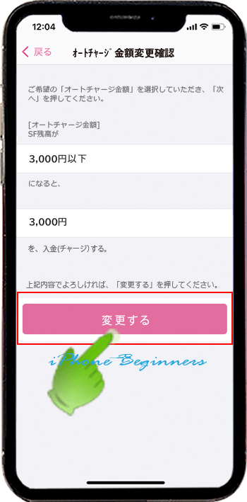 PASMOオートチャージ設定金額変更確認画面iphone12