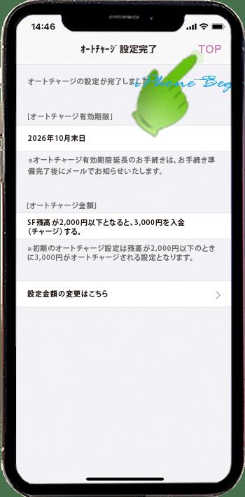 PASMOオートチャージ設定完了画面_iphone12
