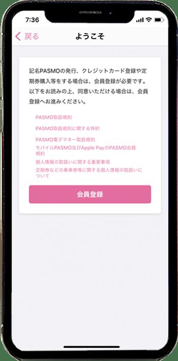 PASMOアプリ_モバイルASMO会員登録_iphone12