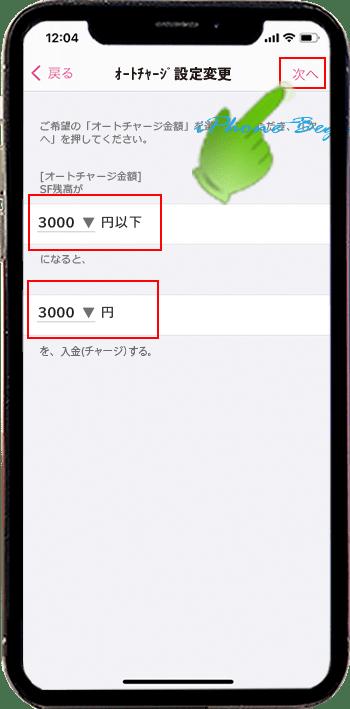 PASMOオートチャージ設定金額変更画面iphone12