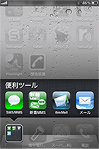 iPhoneのメール