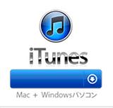 iPhoneでiTunesで購入した音楽を家族で共有する方 …